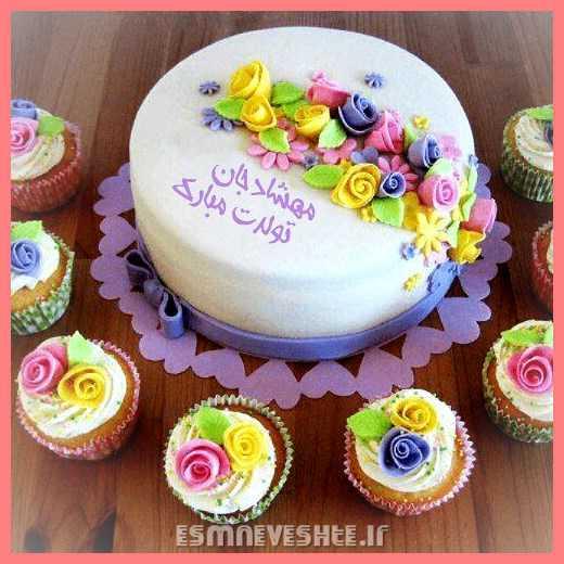 کیک تولد مهشاد  جان تولدت مبارک