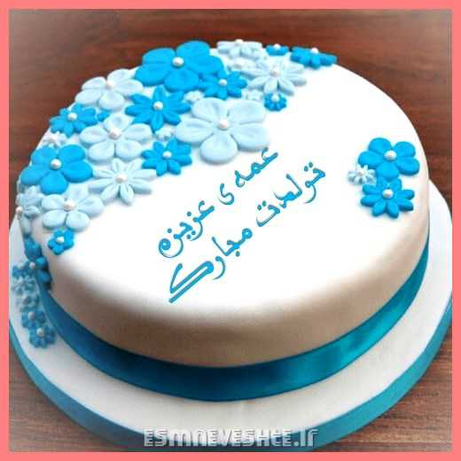 عمه جان تولدت مبارک