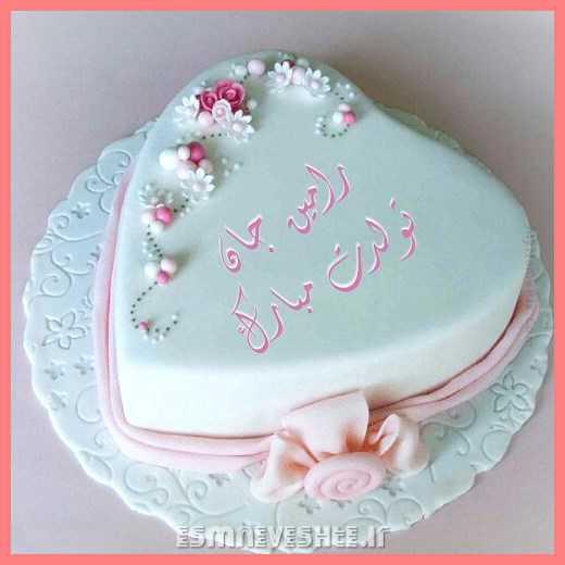 کیک تولد رامین  جان تولدت مبارک