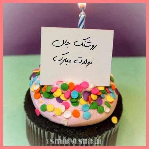 کیک تولد روشنک  جان تولدت مبارک