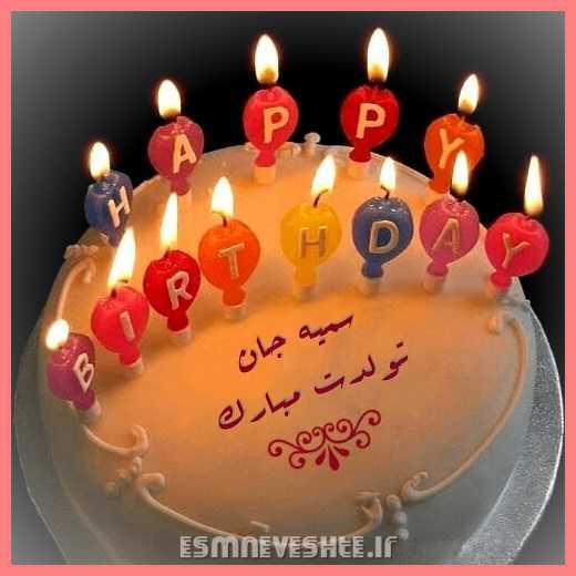 کیک تولد سمیه  جان تولدت مبارک