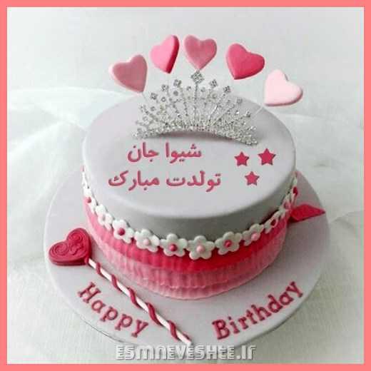 کیک تولد شیوا  جان تولدت مبارک
