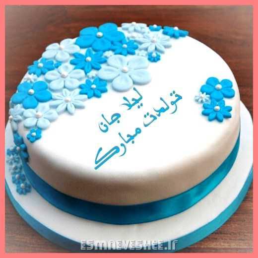 کیک تولد لیلا  جان تولدت مبارک