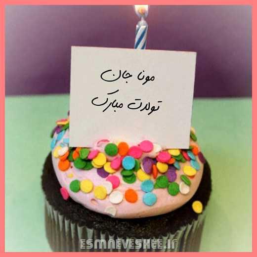 کیک تولد مونا  جان تولدت مبارک