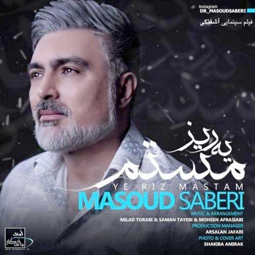 دانلود آهنگ جدید مسعود صابری به نام یه ریز مستم