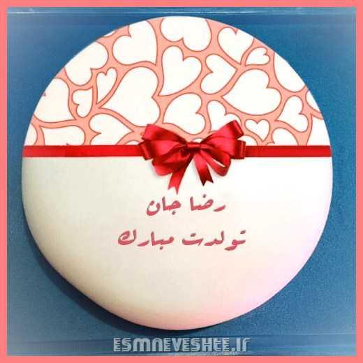 کیک تولد رضا جان تولدت مبارک