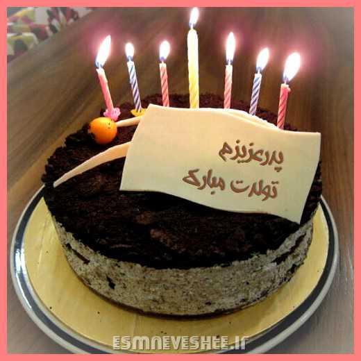 پدر عزیزم  تولدت مبارک