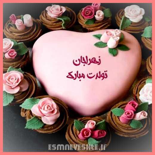 کیک تولد زهرا جان تولدت مبارک
