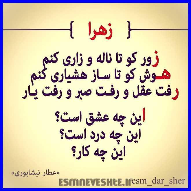 عکس پروفایل و شعر با اسم زهرا