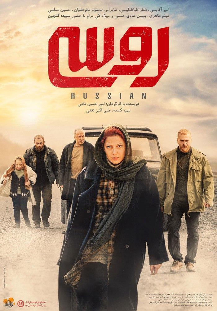 دانلود فیلم روسی با کیفیت Full HD