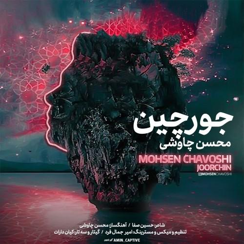 دانلود اهنگ زیبای محسن چاوشی به نام جورچین