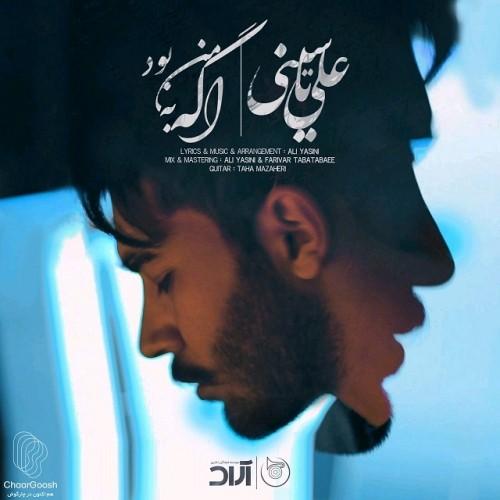 دانلود آهنگ زیبای علی یاسینی به نام اگه به من بود