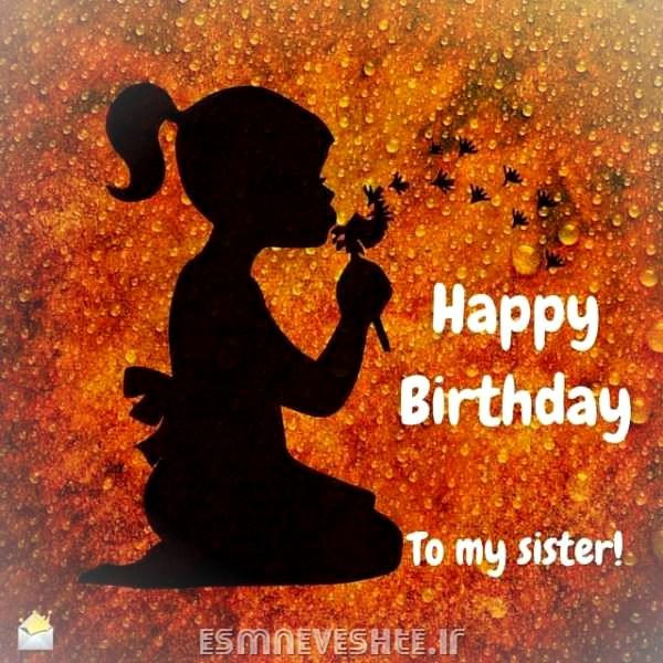تولد خواهر زاده ام