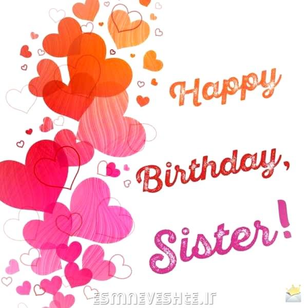 تولد خواهر گلم