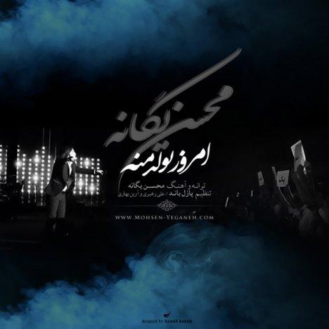 دانلود آهنگ جدید محسن یگانه به نام امروز تولدمه