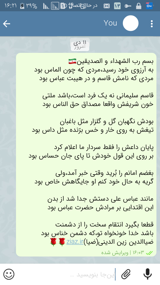 سردار رشید اسلام سپهبد حاج قاسم سلیمانی