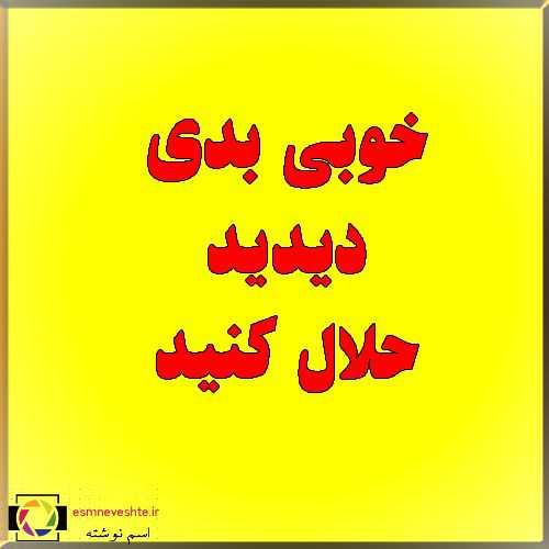 خوبی بدی دیدید حلال کنید
