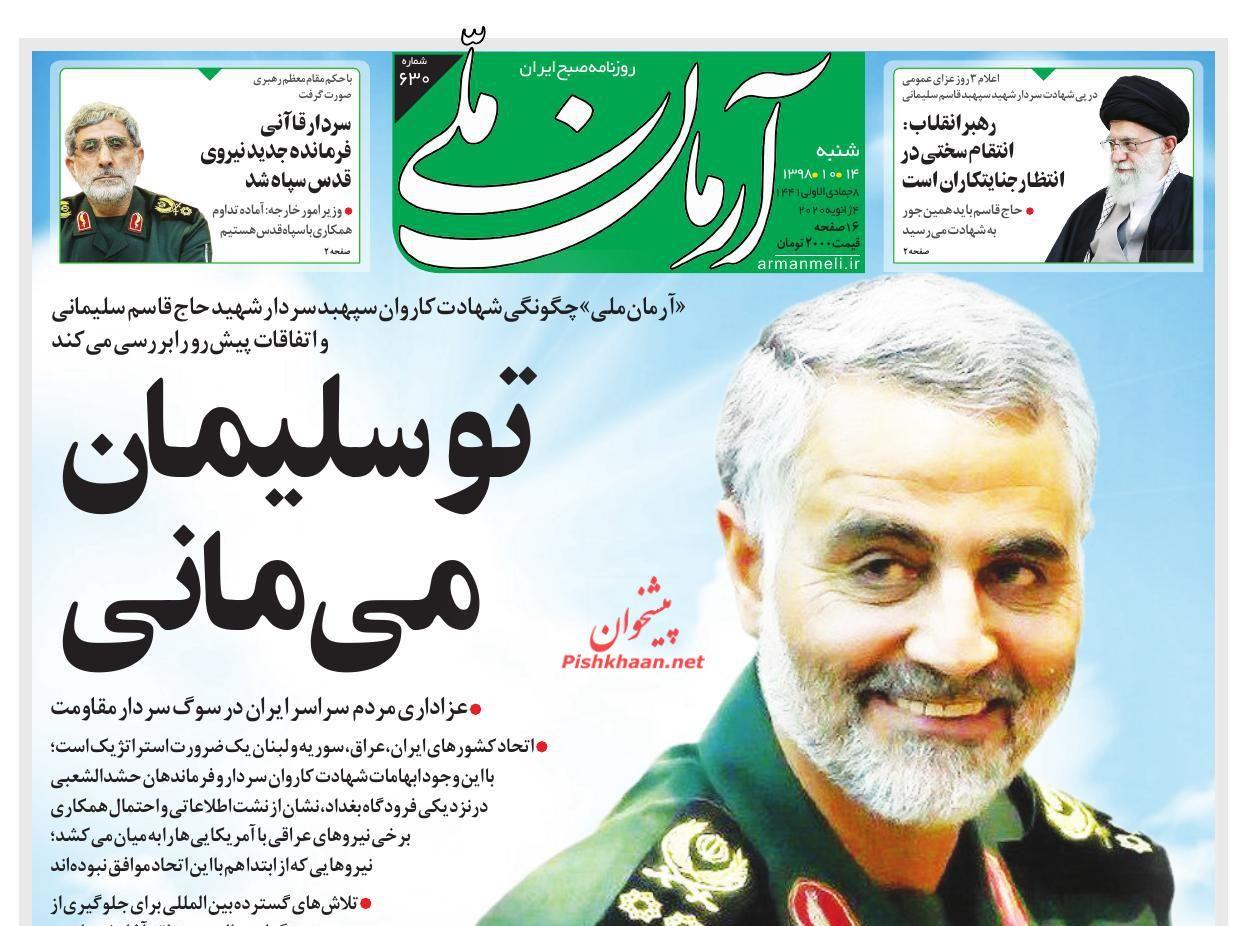 عناوین روزنامه های ایران امروز 14 دی 1398 تیتر روزنامه های ایران