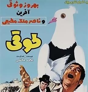 دانلود فیلم رنگی طوقی به کارگردانی علی حاتمی محصول سال 1349