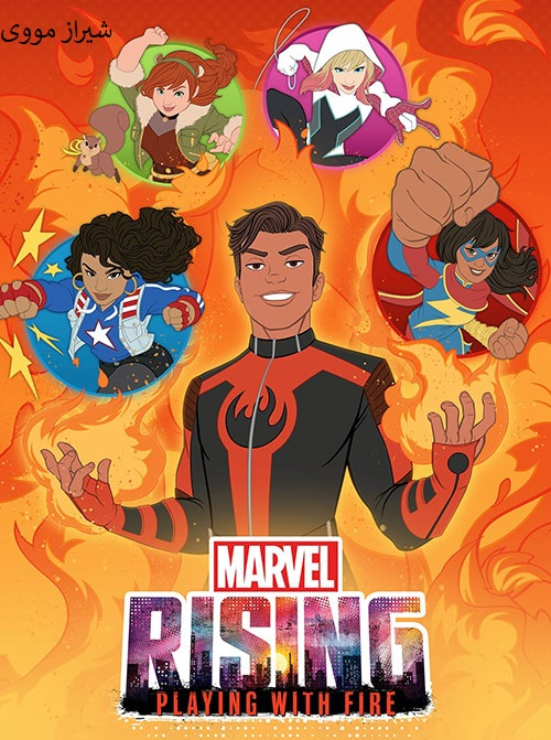 دانلود انیمیشن Marvel Rising: Playing with Fire 2019