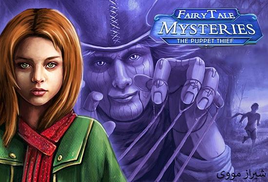 دانلود بازی Fairy Tale Mysteries: The Puppet Thief برای اندروید