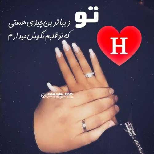 دوستت دارم H