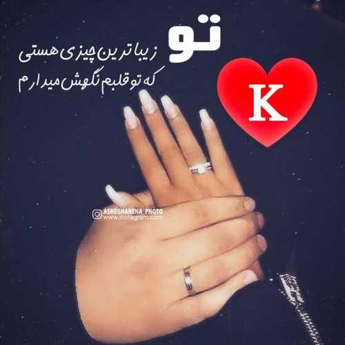 دوستت دارم K