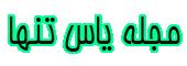 Image Logo myas.ir
