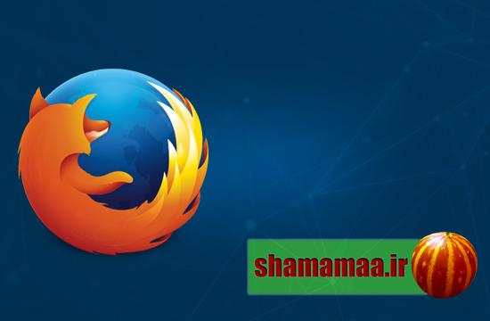 دانلود مرورگر فایرفاکس Mozilla Firefox 72.0.1,دانلود جدیدترین نسخه فایرفاکس برای کامپیوتر ,جدید ترین نسخه فایر فاکس,دانلود آخرین نسخه فایر فاکس برای کامپیوتر,دانلود مرورگر فایرفاکس Mozilla Firefox 72.0.1 - شمامه