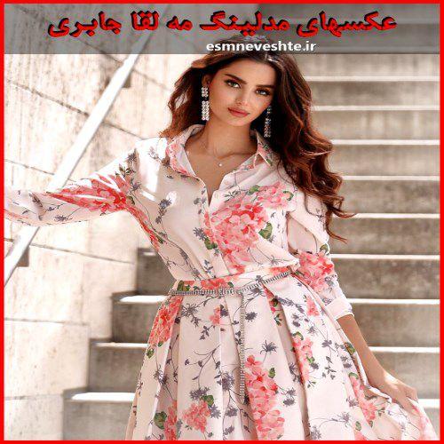 خوشگل ترین عکسهای مه لقا جابری مدلینگ ایرانی 2020