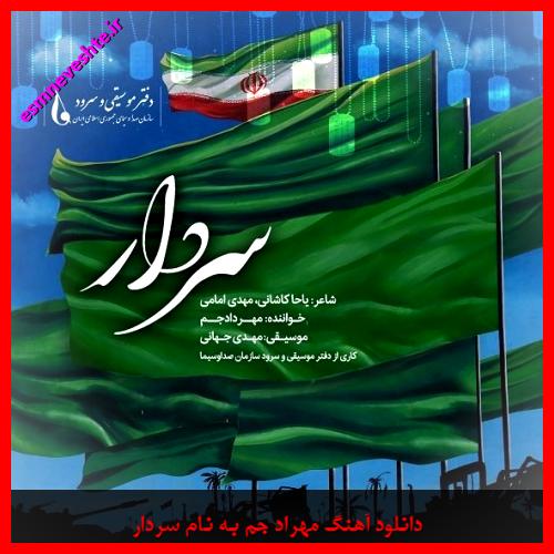 دانلود آهنگ جدید مهراد جم به نام سردار + متن