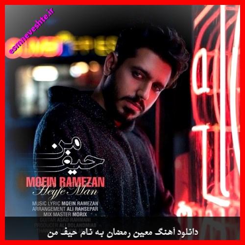 دانلود آهنگ جدید معین رمضان به نام حیف من + متن