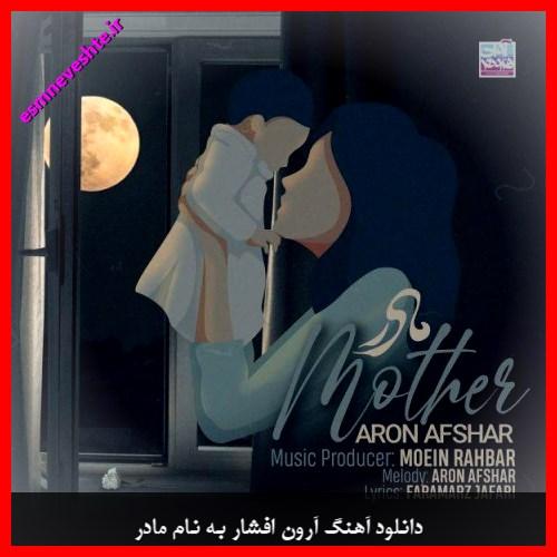 دانلود آهنگ جدید آرون افشار به نام مادر + متن ترانه