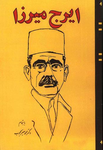 دانلود کتاب دیوان اشعار ایرج میرزا بدون سانسور