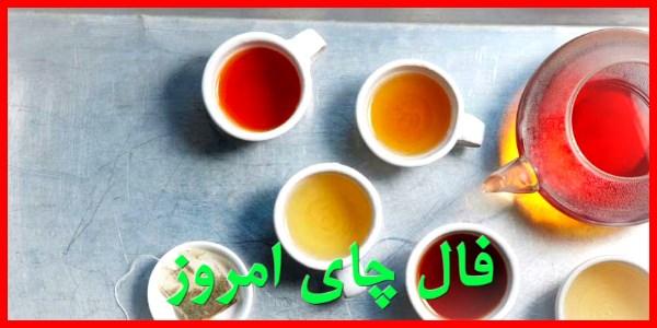 فال چاى صبح پنجشنبه 26 دی 1398