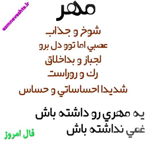 فال متولدین مهر روز پنجشنبه ۲۶ دی ۱۳۹۸