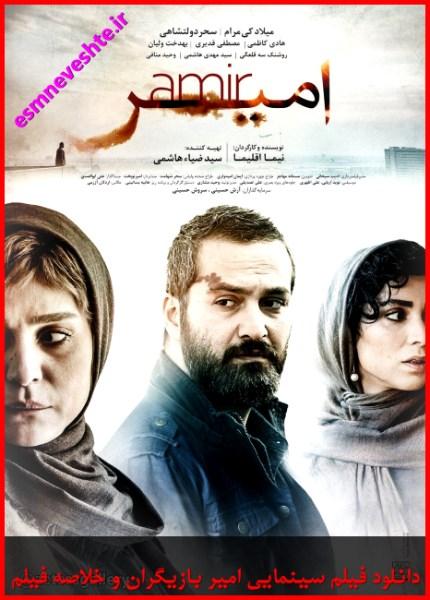 دانلود فیلم سینمایی امیر بازیگران و خلاصه فیلم