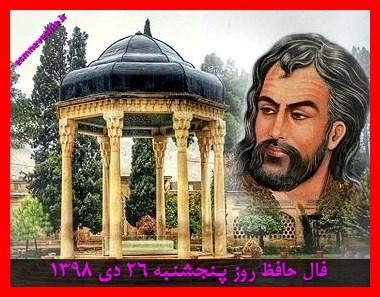فال حافظ روز پنجشنبه ۲۶ دی ۱۳۹۸