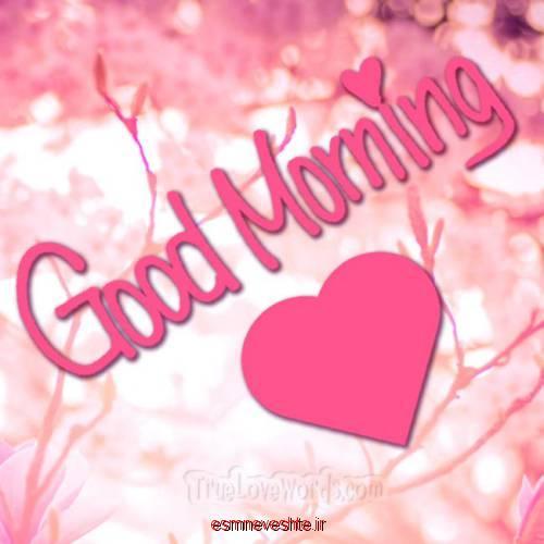 عکس نوشته و متن های زیبا برای صبح بخیر گفتن به دیگران