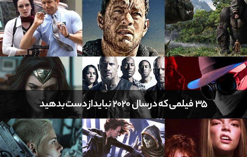 35 فیلم برتر 2020