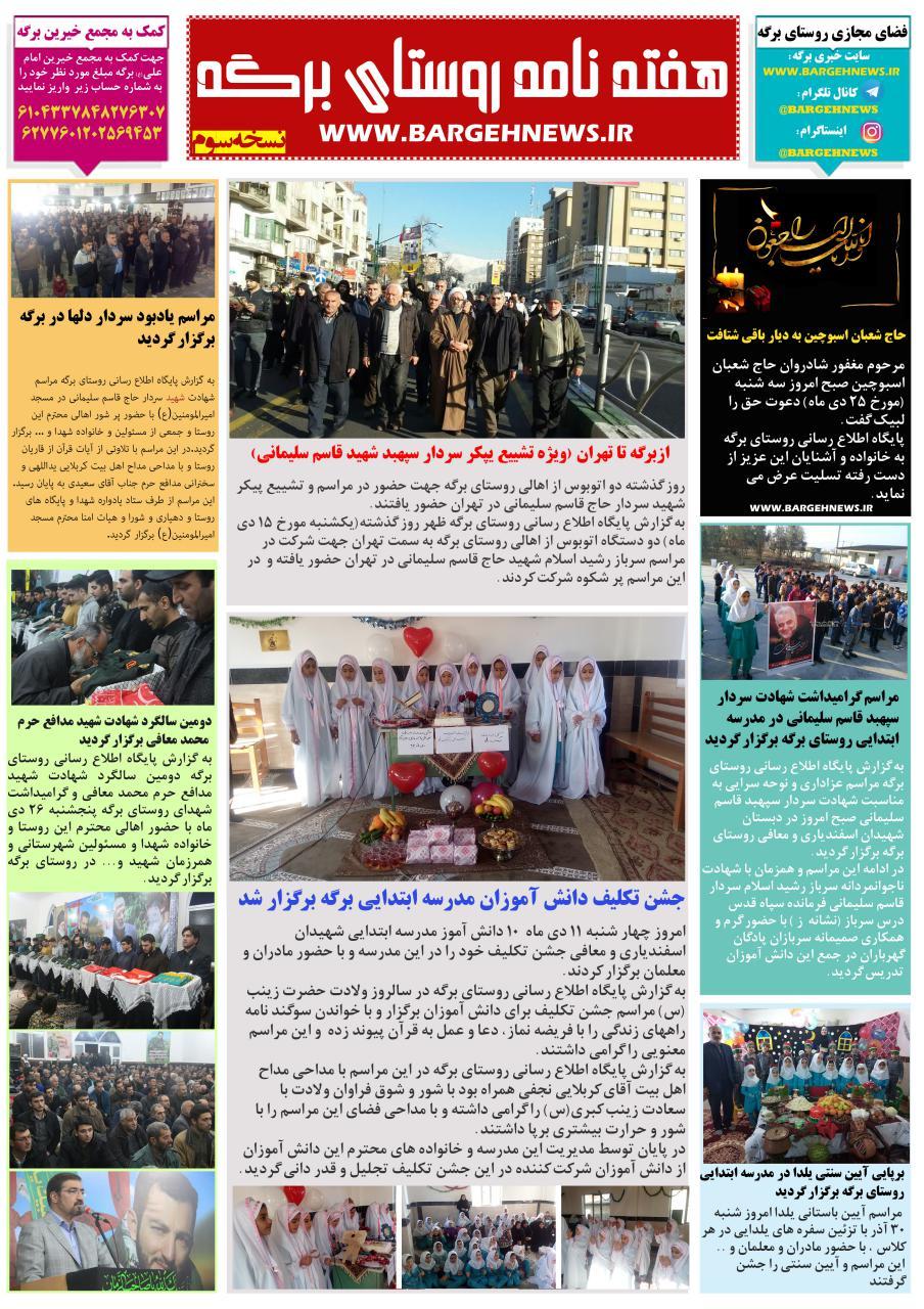 هفته نامه روستای برگه/ نسخه سوم