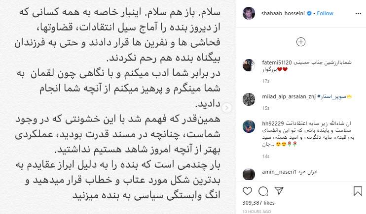 پاسخ شهاب حسینی به منتقدانش