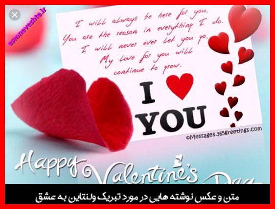100 متن و عکس نوشته هایی در مورد تبریک ولنتاین به عشق 2020
