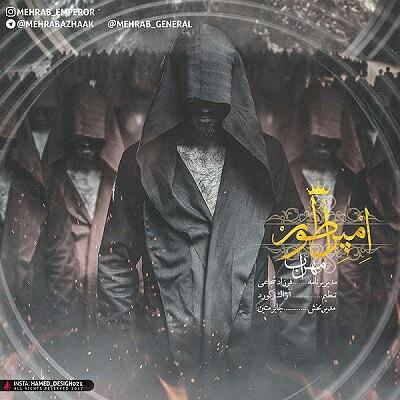 دانلود بیت امپراتور (مهراب) از امیر علی جمالی