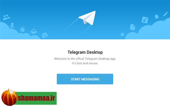 دانلود تلگرام دسکتاپ Telegram Desktop 1.9.4 Win/macOS/Linux,آخرین نسخه تلگرام دسکتاپ,دانلود آخرین نسخه تلگرام برای گوشی,دانلود تلگرام برای مک,دانلود آخرین نسخه تلگرام باری لینوکس