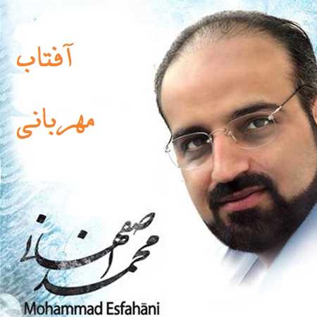 نسخه بیکلام آهنگ آفتاب مهربانی از محمد اصفهانی
