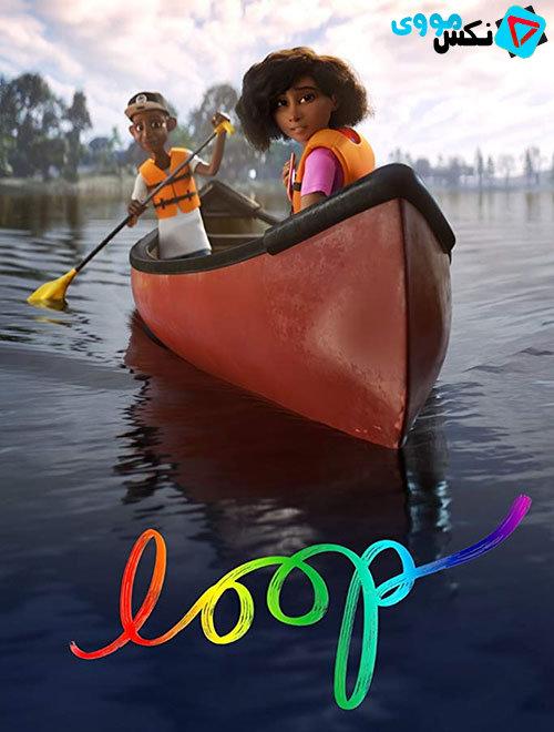 دانلود انیمیشن بی نظیر حلقه Loop 2020