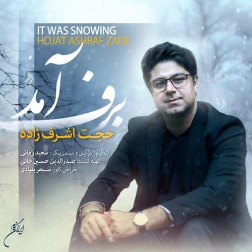 حجت اشرف زاده - برف آمد
