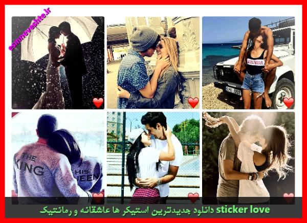 دانلود جدیدترین استیکر های عاشقانه و رمانتیک sticker love