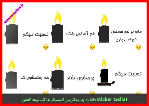 دانلود جدیدترین استیکر های تسلیت گفتن sticker tasliat